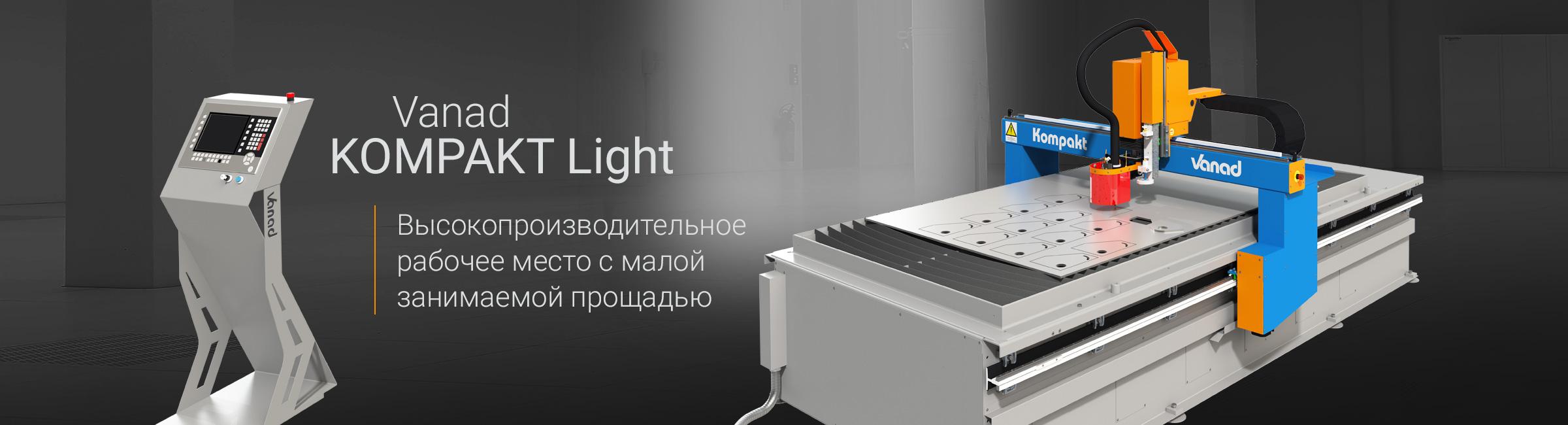 Kompakt Light - ru