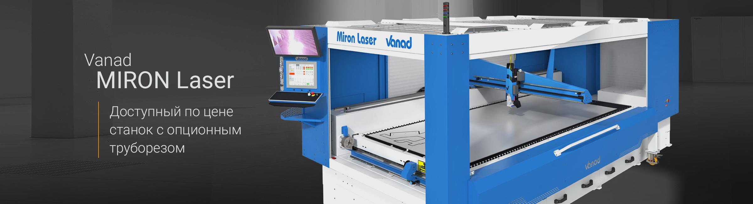 Miron Laser - ru